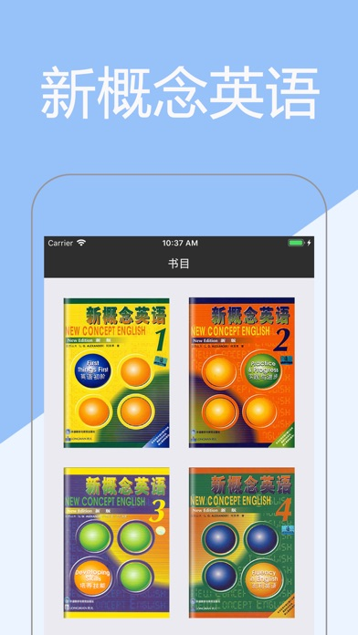 Screenshot for 新概念英语全四册 - 学习英语口语听力单词 in Germany App Store
