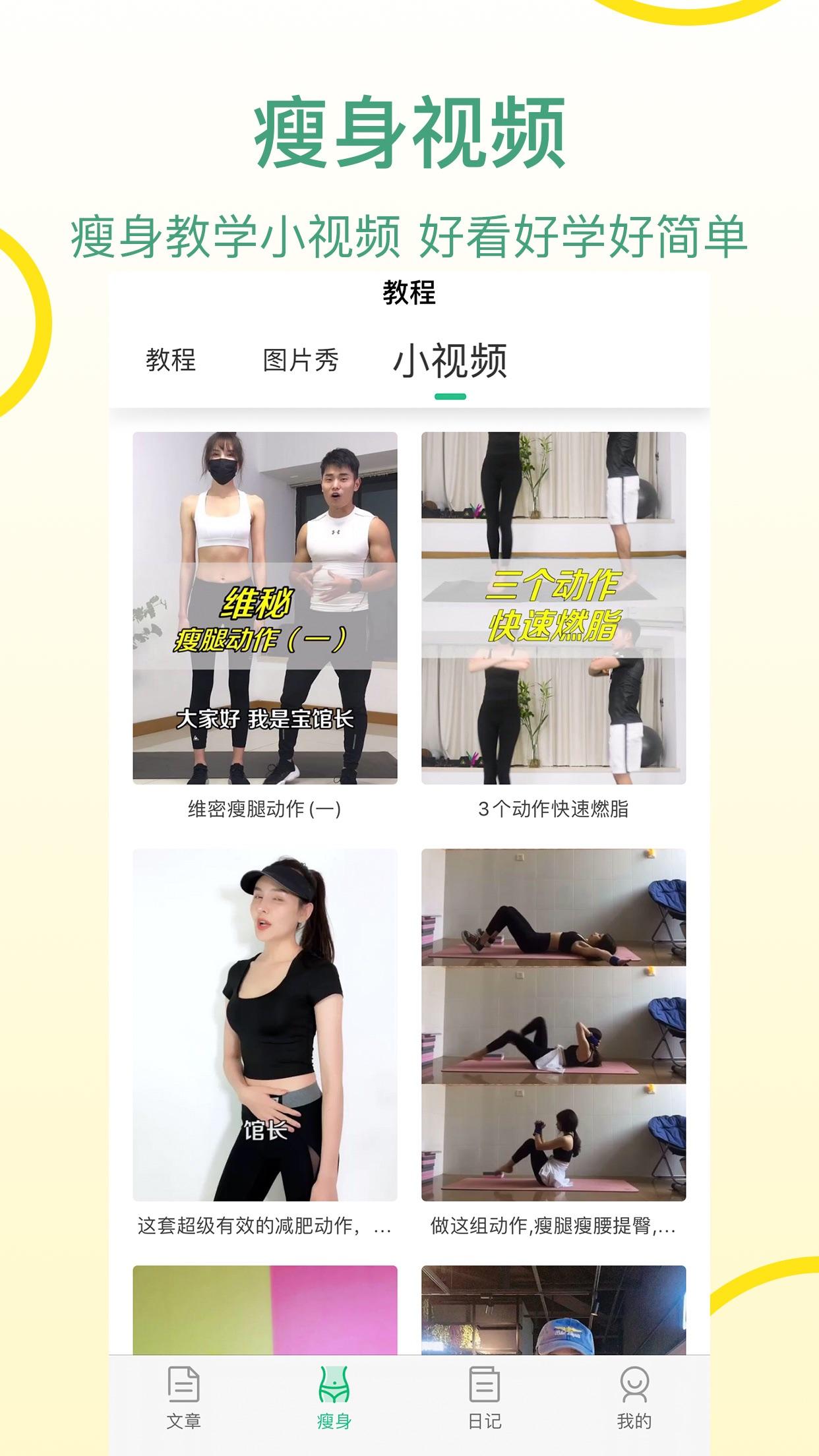 每日一瘦 - 瘦身减肥健身平台 Screenshot
