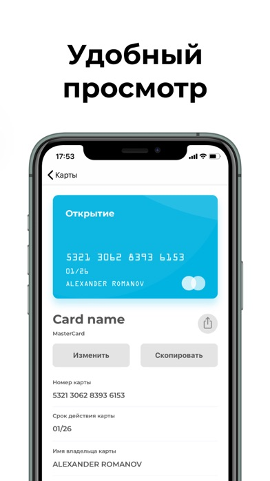 PIN Wallet. Кошелек для картСкриншоты 3