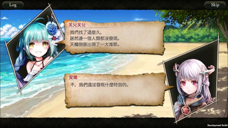 命運的反抗者 screenshot-5
