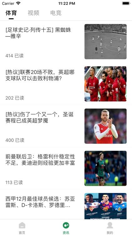 爱呀体育 screenshot-4