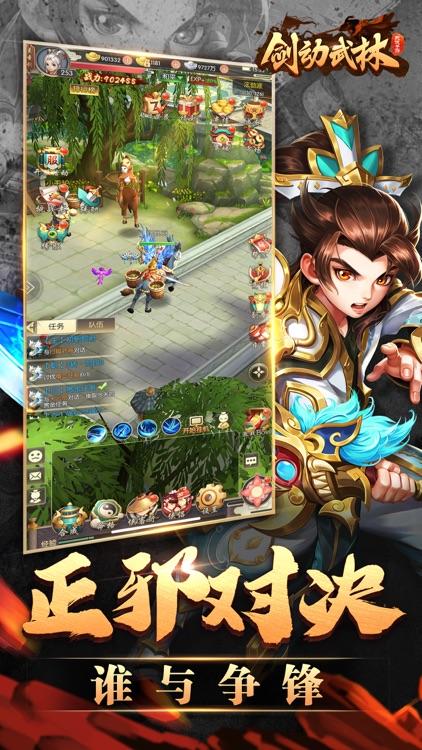 剑动武林-3D国风武侠ARPG手游