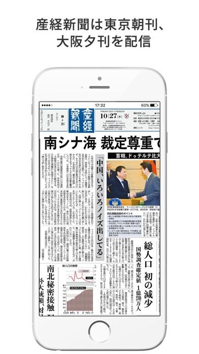 産経電子版 screenshot1