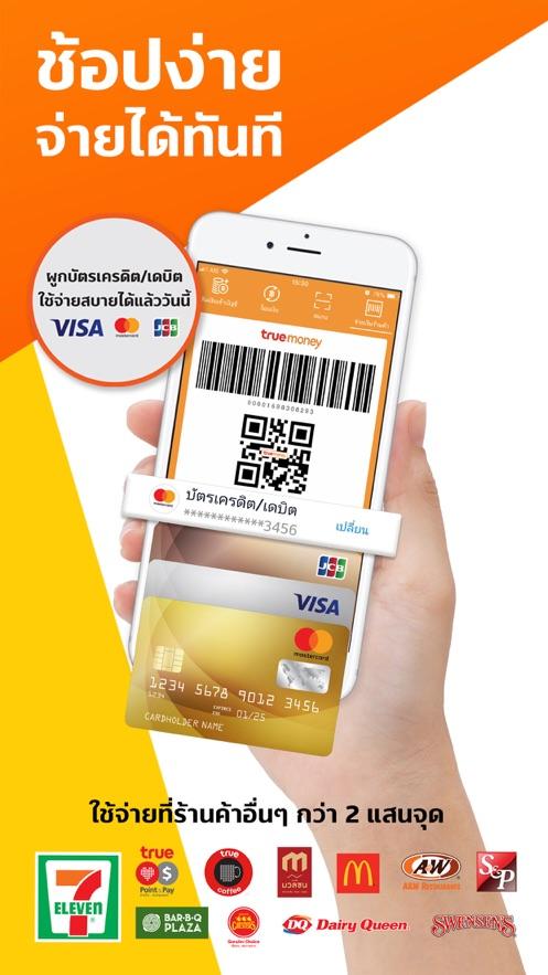 TrueMoney Wallet App 截图