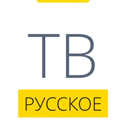 Русское ТВ HD, онлайн ТВ