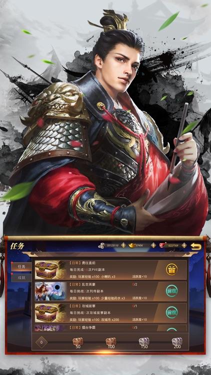 三国:新纪元-三国动作挂机游戏 screenshot-4