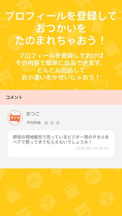 安心おつかいマッチングアプリ-オツコ screenshot-3