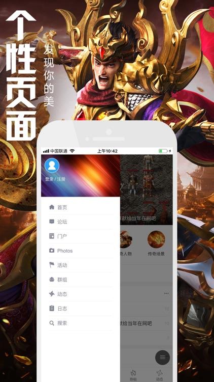 一刀流-您的贴身游戏社区 screenshot-4