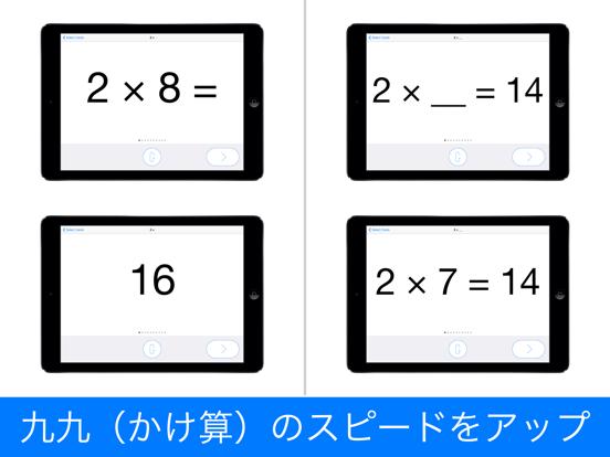 ピュア・フラッシュカード - 算数 - かけざん(九九)のおすすめ画像2