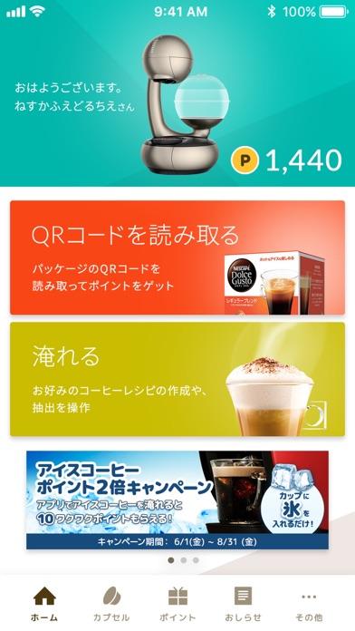 ネスカフェ - アプリ - 窓用