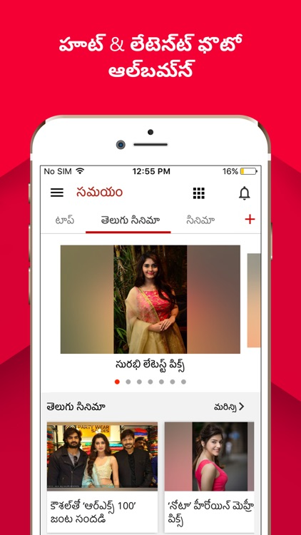 Samayam Telugu screenshot-2