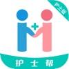 护帮护士版-护士兼职平台
