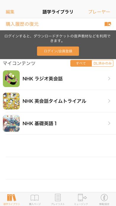 語学プレーヤー〈NHK出版〉 ScreenShot2