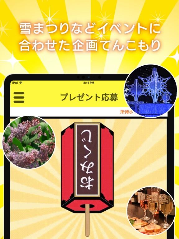 さっぽろグルメクーポン~公式:札幌観光協会~のおすすめ画像6