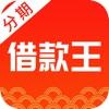 分期借款王-分期贷款借钱给你花App