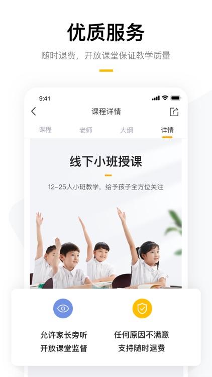 学而思培优-中小学生学习教育平台 screenshot-3