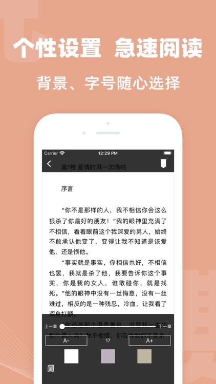 小说阅读大全- screenshot-3
