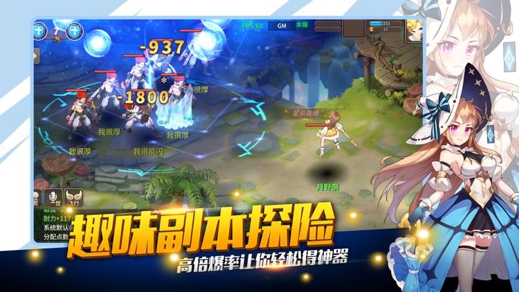 星幻传说-回合制卡牌RPG二次元手游 screenshot-3