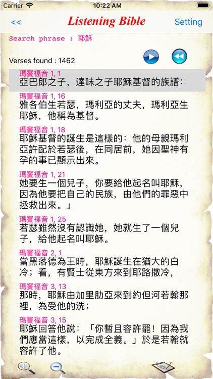 Chinese Catholic Bible screenshot-5