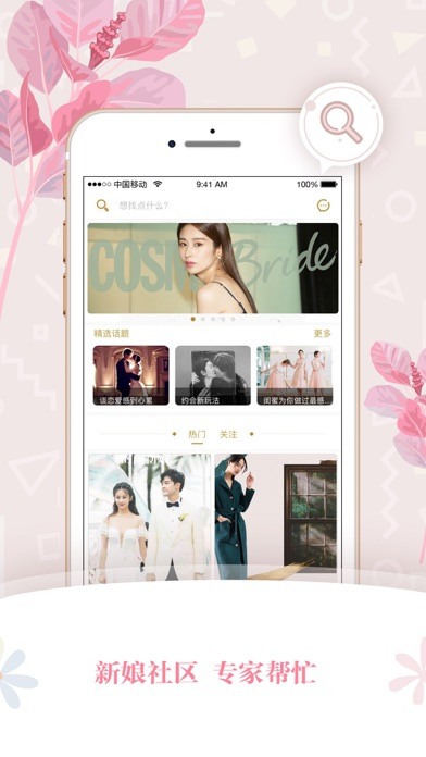 时尚新娘-汇集真实新娘的筹婚社区 screenshot three