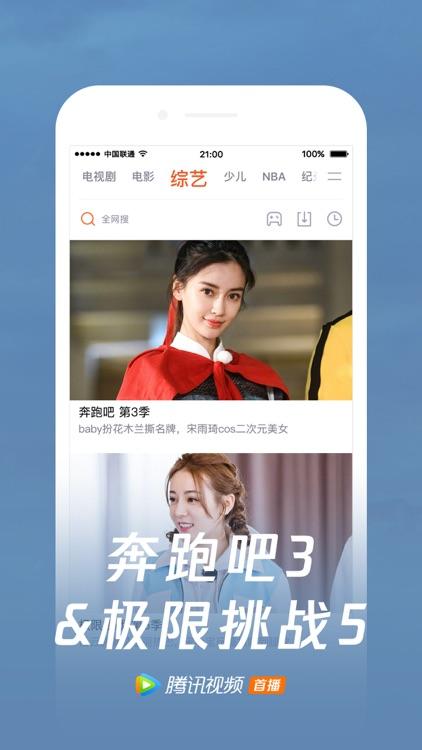 腾讯视频-凤弈精彩呈现 screenshot-7