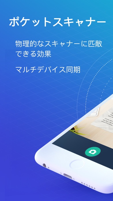 CamScanner|文書スキャン & ファックス ScreenShot3