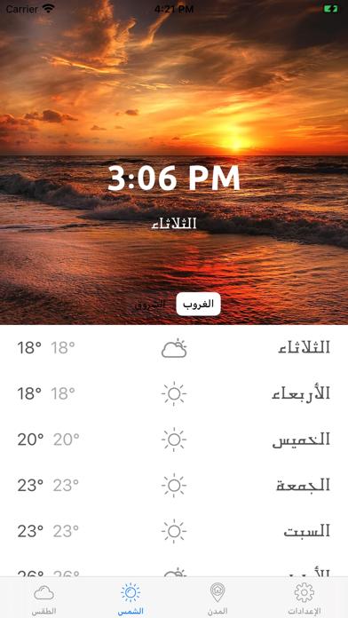 طقس العرب : الطقس العربي screenshot 5
