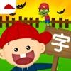 阳阳识字大战僵尸 - iPadアプリ