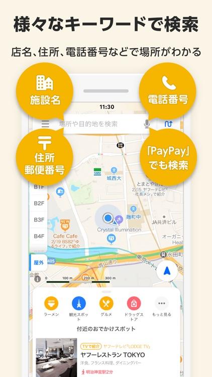 Yahoo! MAP-ヤフーマップ screenshot-4