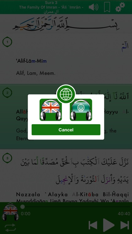 Al Quran Audio Pro in English screenshot-3