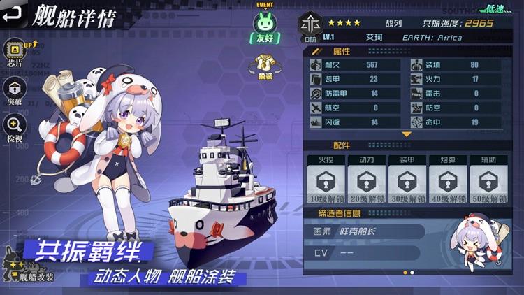 超次元大海战:守卫者计划 screenshot-3