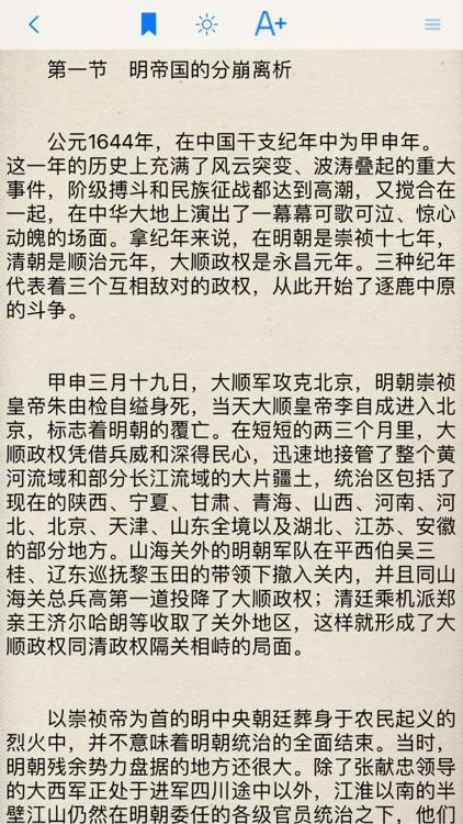 二十四史(古今中外历史) screenshot-8