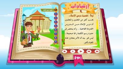 قواعد الإملاء العربي screenshot 4