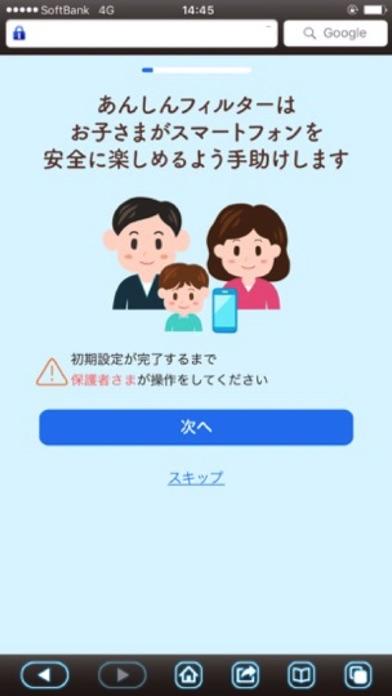 あんしんフィルター for SoftBankのおすすめ画像3