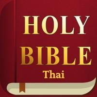 Codes for Thai Bible - Biblica Hack