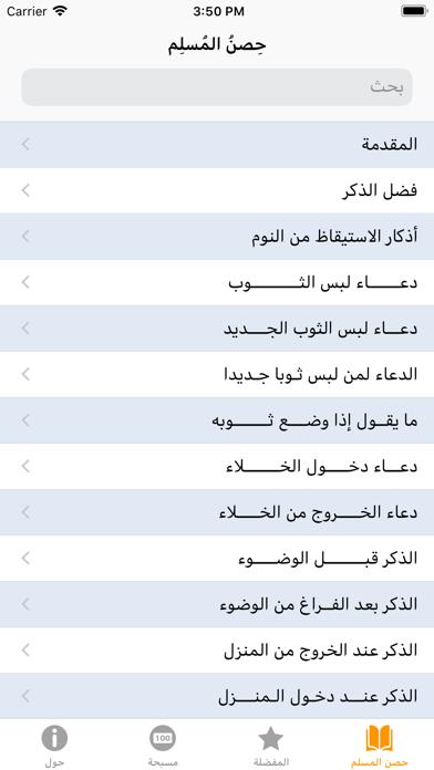 حصن المسلم - كتيب الأذكارلقطة شاشة2