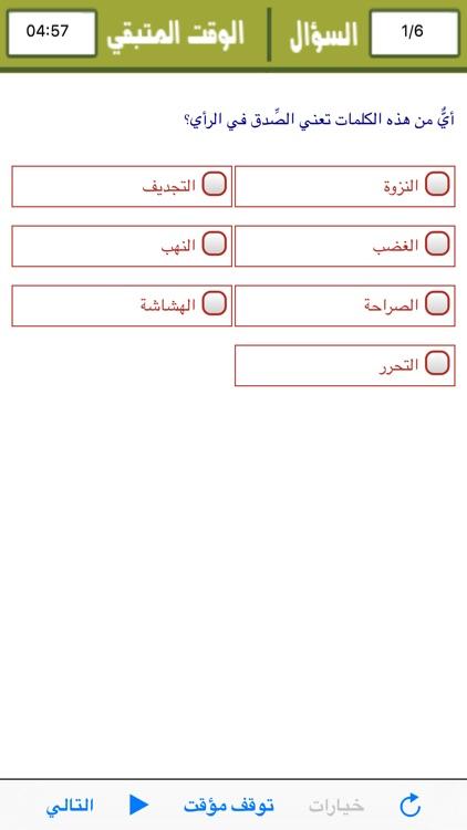 Test Your IQ Level Arabic screenshot-5