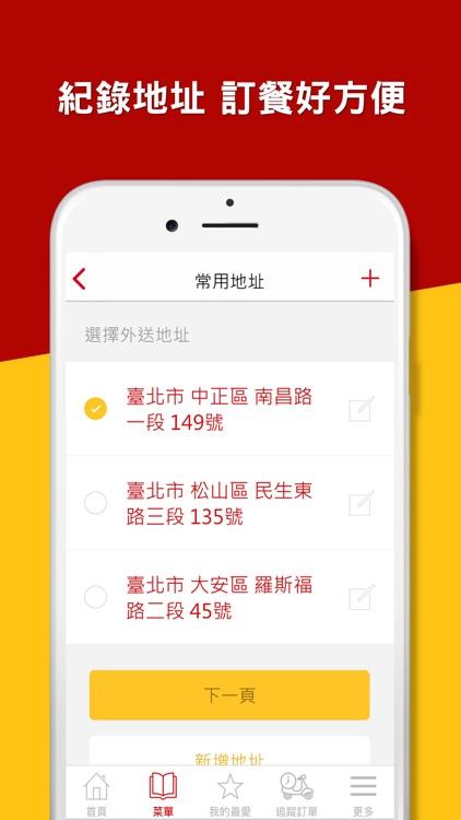 麥當勞歡樂送 screenshot-3