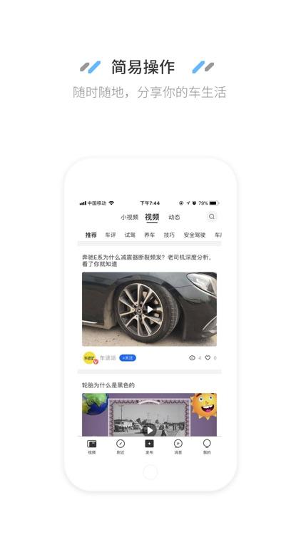 迈咔-爱车 爱生活 screenshot-3
