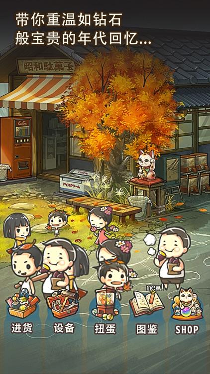 昭和杂货店物语3 screenshot-3