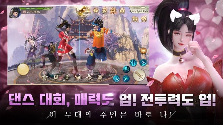무천 screenshot-3