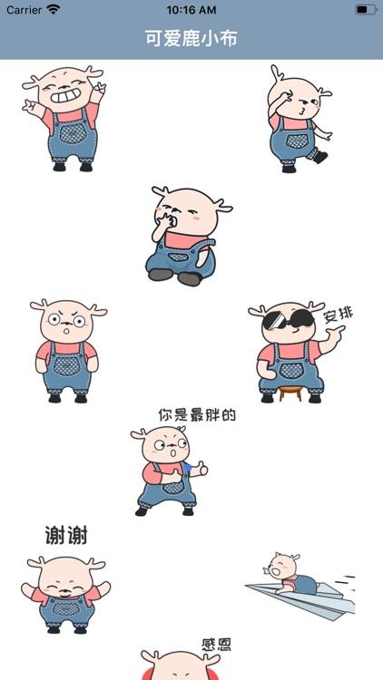 鹿小布-可爱贴纸