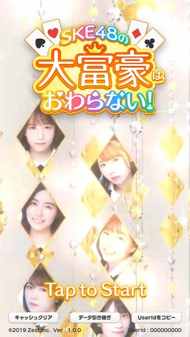 最新スマホゲームのSKE48の大富豪は終わらない!が配信開始!