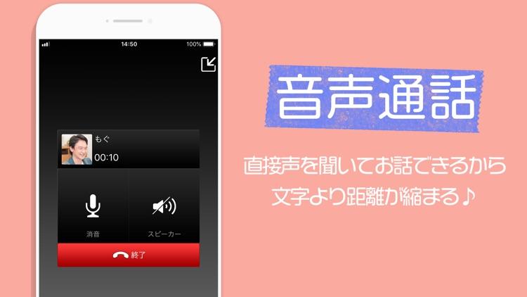 Franc(フラン) - 安心安全なチャットアプリ screenshot-3
