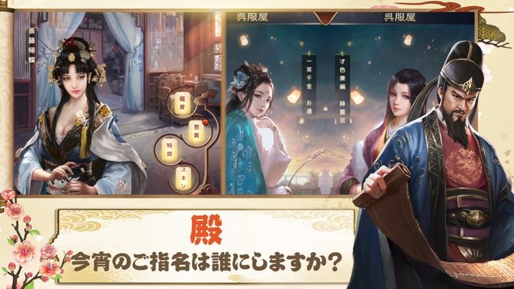 王に俺はなる - テッペンを目指せ screenshot-4