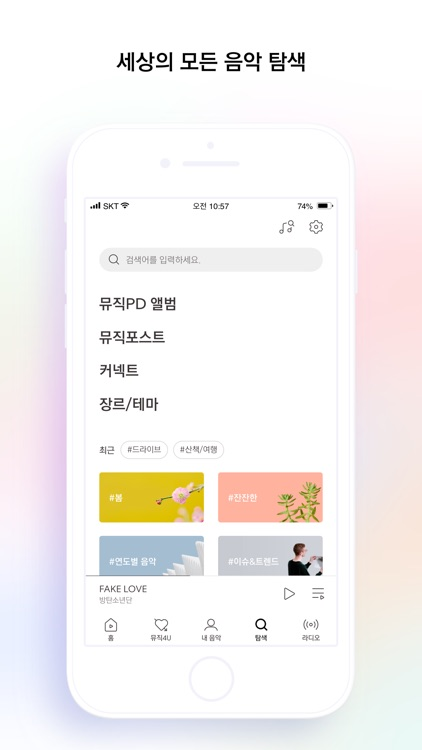 벅스 - Bugs screenshot-3