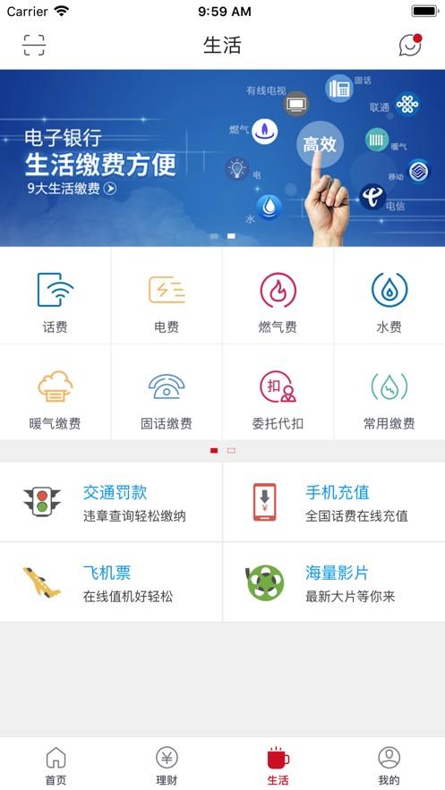 泰安银行手机银行 App 截图
