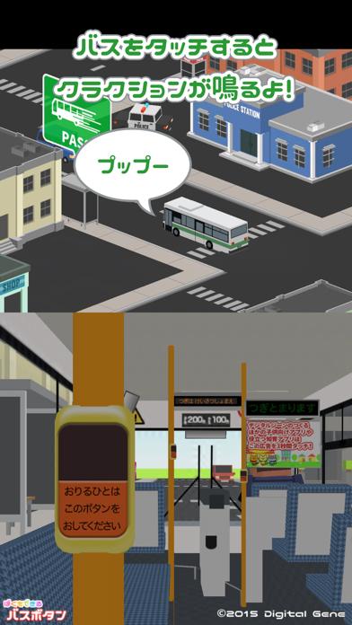 ぼくもできる バスボタンのおすすめ画像3