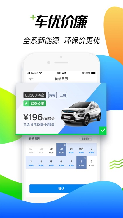 摩范出行——北汽旗下共享汽车 screenshot-3