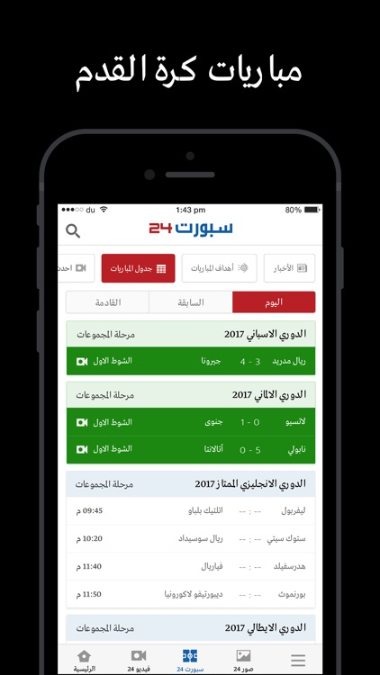أخبار24 screenshot-6